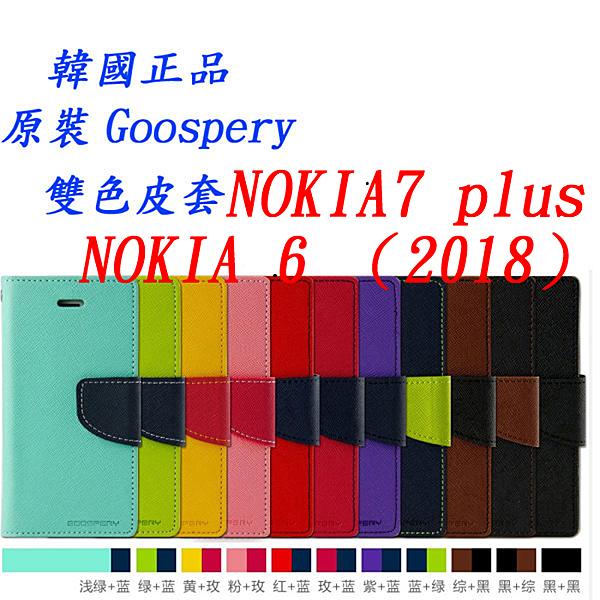 King*Shop~Goospery手機套NOKIA7 plus手機外殼NOKIA6(2018)保護套皮套錢包雙色