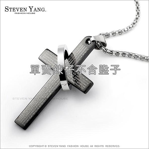 西德鋼飾 永久佩帶 不變形 不退色 白鋼鍊 2.0 mm 蛇皮鍊 (不含墜子) KF105