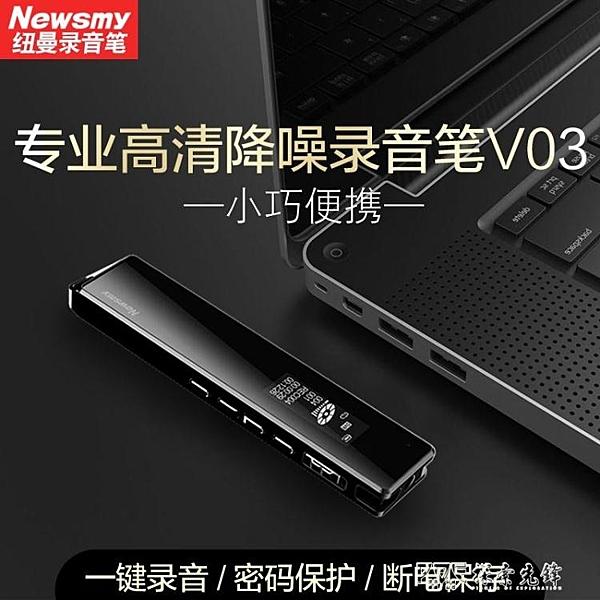 紐曼V03錄音筆專業降噪高清學生老師迷你液晶顯示聲控錄音筆探索先鋒