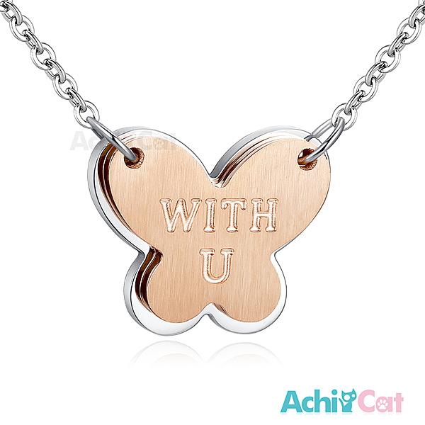 鋼項鍊 AchiCat 珠寶白鋼 幸福時刻 蝴蝶 送刻字 聖誕節禮物