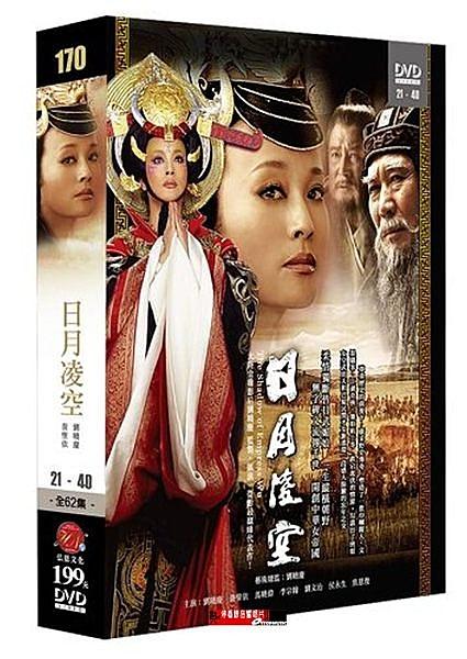 【停看聽音響唱片】【DVD】日月凌空(21~40集)