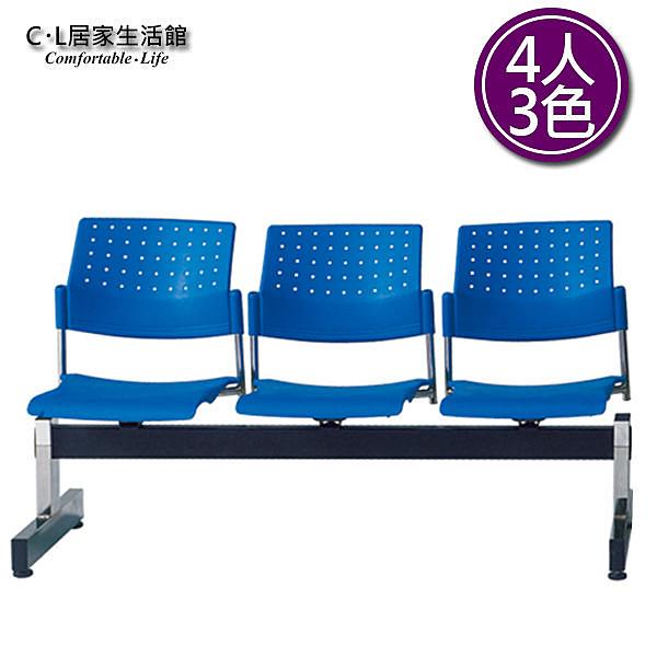 【 C . L 居家生活館 】Y196-8 EK雅妮斯排椅(3色)- 4人座/等候椅/候車椅/公共座椅