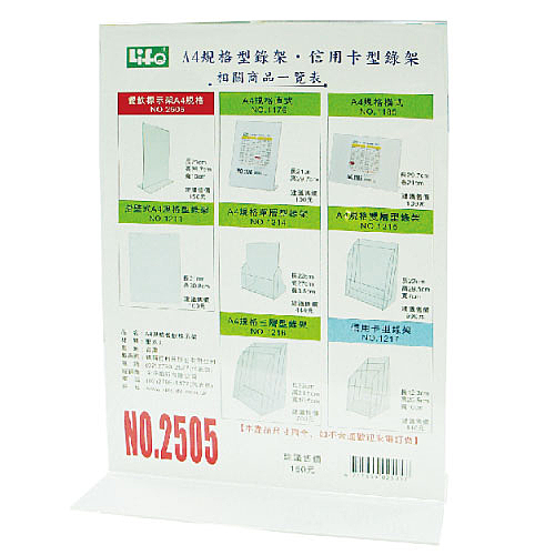 【奇奇文具】徠幅LIFE NO.2505 倒T字型雙面標示架/展示架(A4)