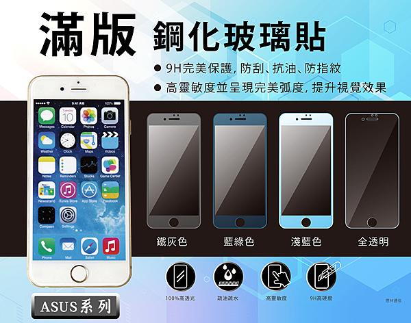 【滿版-玻璃保護貼】ASUS ZenFone4 Pro ZS551KL Z01GD 鋼化玻璃貼 螢幕保護膜 9H硬度