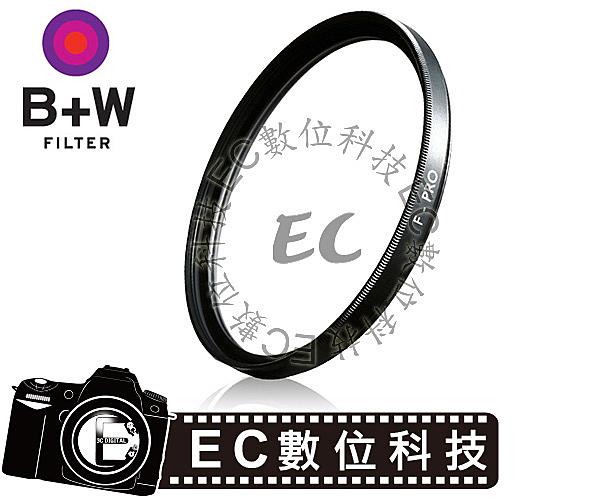 【EC數位】德國 B+W 52mm MRC UV 多層鍍膜 保護鏡 濾鏡 全新盒裝