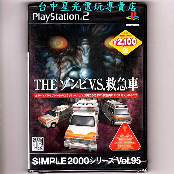 【PS2原版片 可刷卡】☆ SIMPLE2000 系列 Vol.95 THE殭屍vs救護車☆純日版全新品