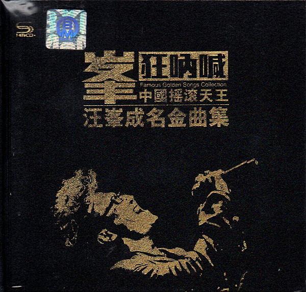 【停看聽音響唱片】【CD】汪峯:峯狂吶喊成名金曲集