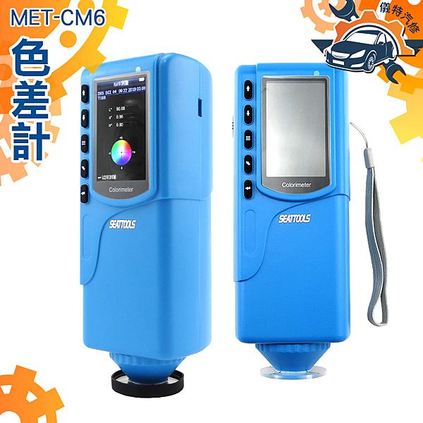 『儀特汽修』色差儀 顏色檢測儀器 分光測色儀 比色 色差計 保固一年 MET-CM6