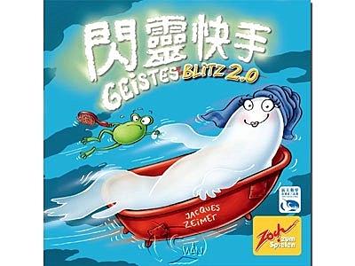 『高雄龐奇桌遊』 閃靈快手 二代 2.0 Geistes Blitz 2.0 繁體中文版 ★正版桌上遊戲專賣店★