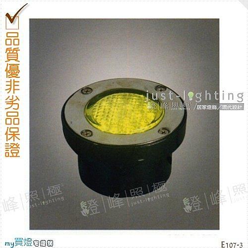 【地底投射燈】LED。硬質玻璃 直徑9.5cm※【燈峰照極my買燈】#E107-3