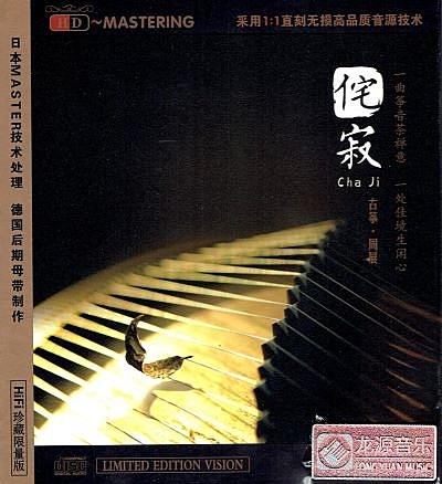 【停看聽音響唱片】【CD】周展:侘寂