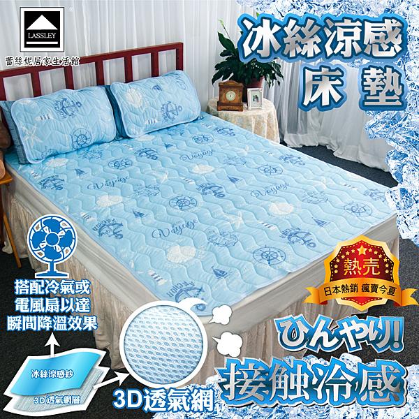 【LASSLEY】冰絲涼感-平單式 雙人床墊 保潔墊