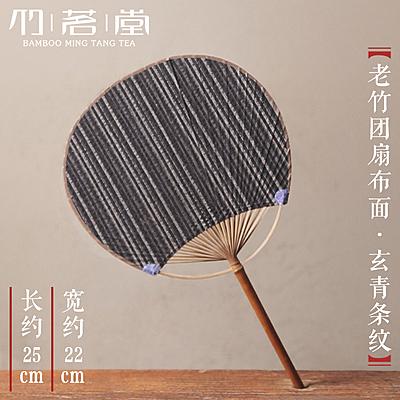 [銀聯網]  日式布面竹蒲扇 1入