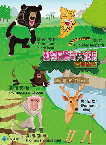 百變磁貼:動物園驚奇大發現