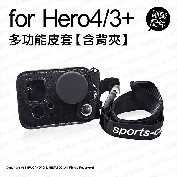 GoPro 專用副廠配件 多功能皮套(含背夾)  適用  GoPro Hero 3+  Hero4 【可刷卡】薪創數位