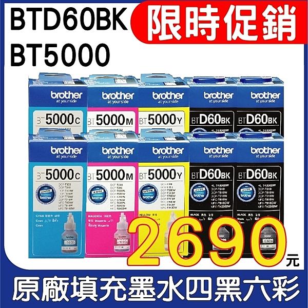 【優惠組合 四黑六彩】Brother BTD60BK+BT5000 原廠填充墨水 適用T310/T510W/T810W/T910DW/T4000DW/T4500DW