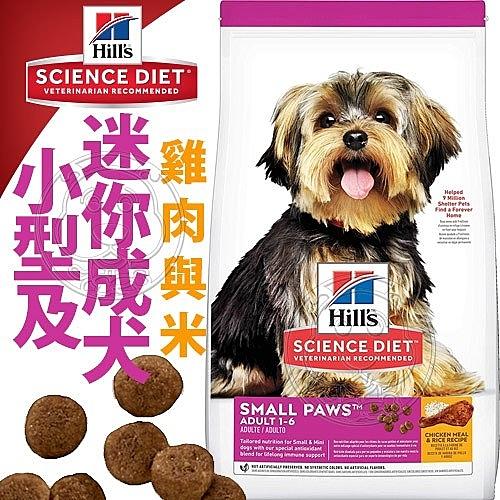 【??培菓寵物48H出貨??】美國Hills新希爾思》小型及迷你成犬特調食譜1.5kg