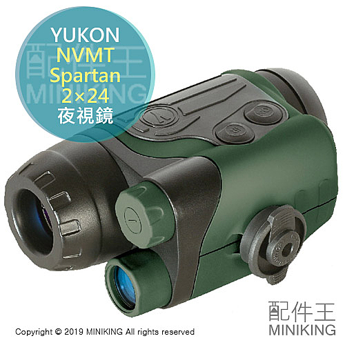 日本代購 空運 YUKON NVMT Spartan 2×24 夜視鏡 2倍 24口徑 夜間警備 生存遊戲