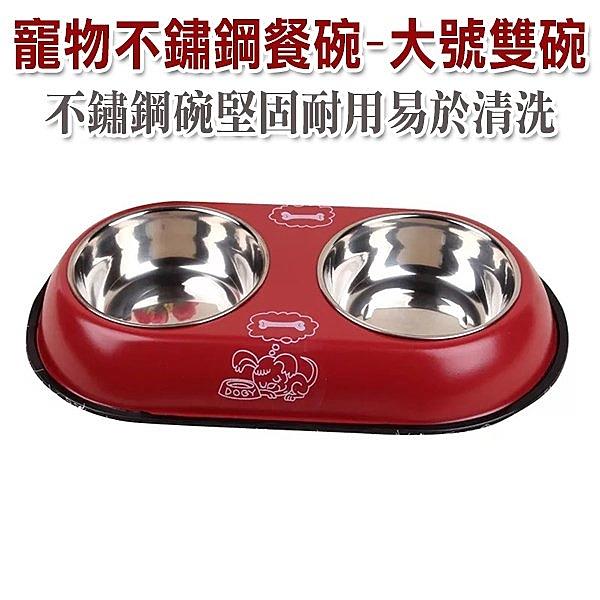 ☆ 寵物不鏽鋼餐碗-大號雙碗 底部防滑設計 VW
