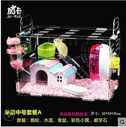 倉鼠寶寶亞克力倉鼠籠子金絲熊籠單層透明超大別墅用品玩具  卡洛琳