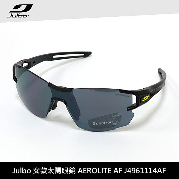 Julbo 女款太陽眼鏡AEROLITE AF J4961114AF / 城市綠洲 (太陽眼鏡、無框鏡、跑步騎行鏡)