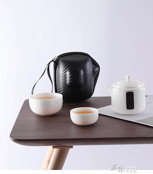 快客杯白瓷旅行泡茶具套裝一壺二兩杯便攜包旅游茶壺2人戶外功夫  【全館免運】