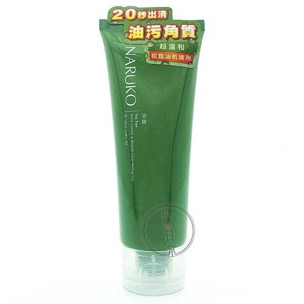 Naruko 茶樹超油切去角質凝膠(120ml)【優.日常】