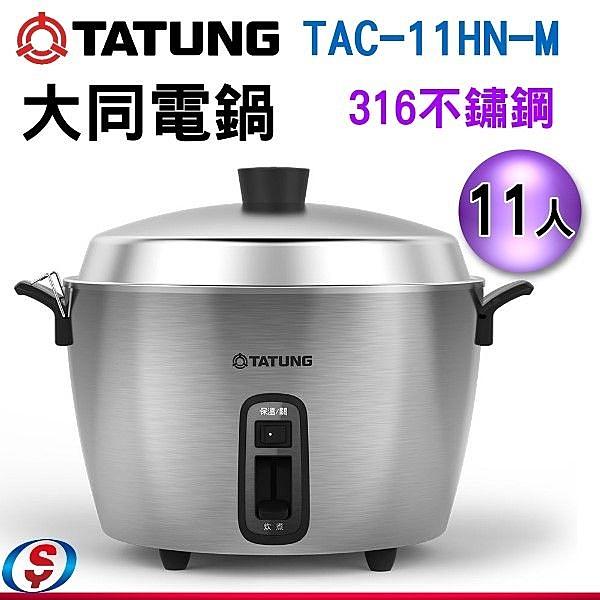 【信源】TATUNG 大同 11人份全不鏽鋼晶鋼電鍋 SUS 316L/ TAC-11HN-M