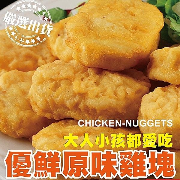 【海肉管家】黃金香脆雞塊X1包(300g±10%/包)
