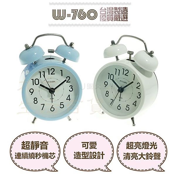【九元生活百貨】W-760 圓形金屬雙鈴鬧鐘 靜音繞秒機芯 大鈴聲 鬧鈴 時鐘