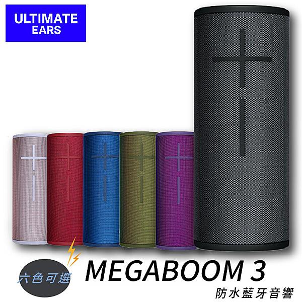 【現貨供應】防水音響MEGABOOM3-六色可選 藍芽喇叭 IP67 防水防塵 超耐摔 隨身喇叭 超強低音 不爆音
