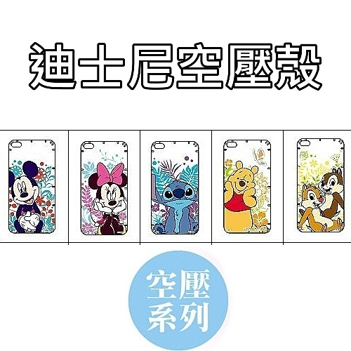 【Disney】Samsung Galaxy Note 5 森林系列 防摔空壓保護套