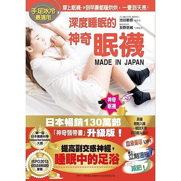 深度睡眠的神奇眠襪:手足冰冷最適用