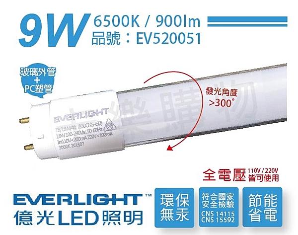 EVERLIGHT億光 LED T8 9W 6500K 白光 2尺 全電壓 燈管 陸製 _ EV520051