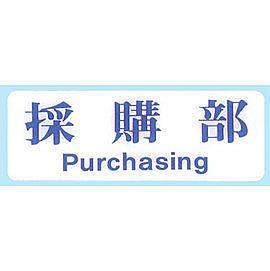 新潮指示標語系列  EK貼牌-採購部EK-138 / 個