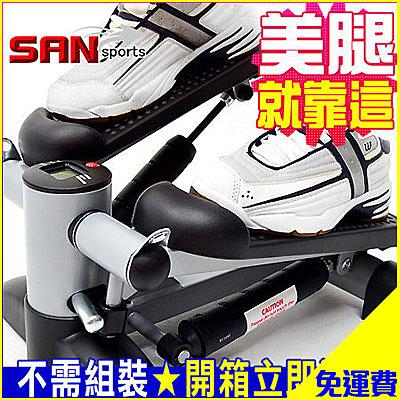 免運!!塑臀踏步機.台灣製造!全能有氧美腿機.另售拉筋板電動跑步機磁控健身車扭腰盤滑步機推薦