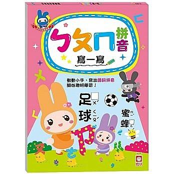 忍者兔學習樂園:ㄅㄆㄇ拼音寫一寫【練習本】