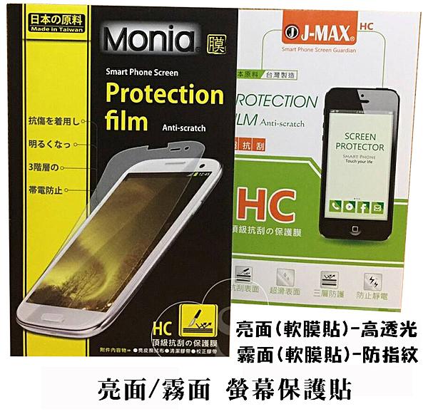 『螢幕保護貼(軟膜貼)』HTC Butterfly X920D 蝴蝶機一代  亮面-高透光 霧面-防指紋 保護膜