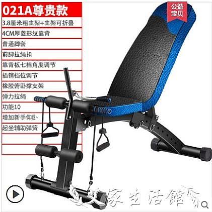 仰臥起坐凱康啞鈴凳家用多功能仰臥起坐板健身器材健身椅折疊腹肌板臥推凳 LX【618 購物】