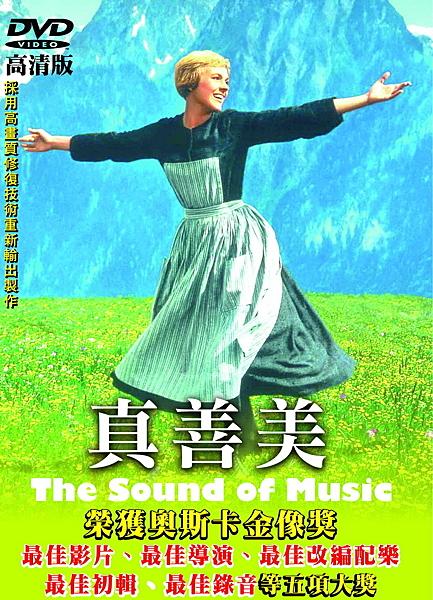 【停看聽音響唱片】【DVD】真善美