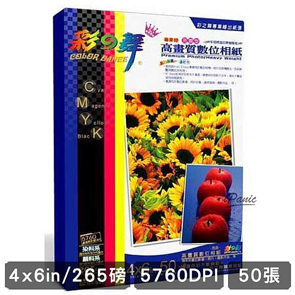 彩之舞 265g 4×6 50入 RC亮面 高畫質數位相紙 防水 HY-B63 相片紙 265磅 單面 噴墨印表機專用