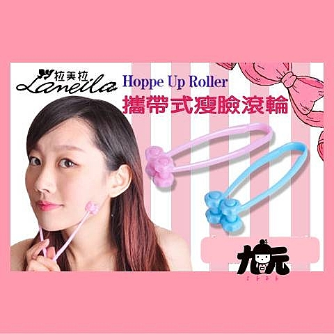 【九元生活百貨】1053韓式瘦臉滾輪器 小臉 /促
