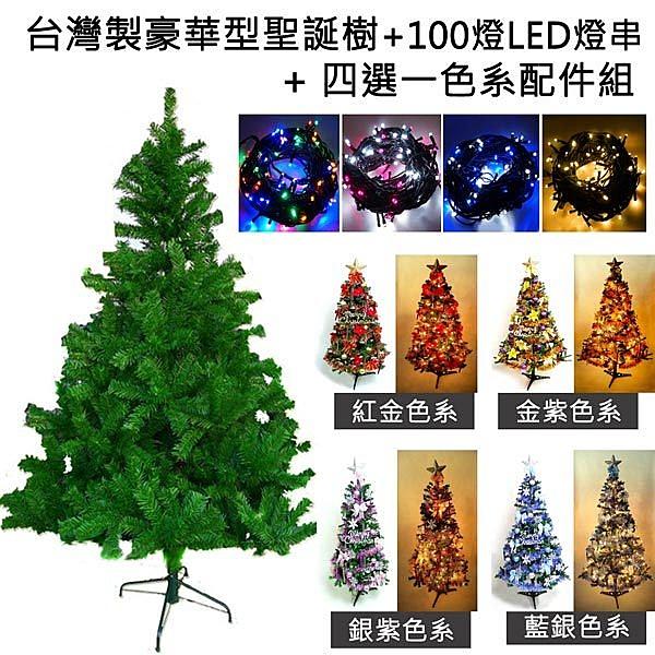 台灣製7呎/ 7尺(210cm)豪華版綠聖誕樹 (+飾品組+100燈LED燈2串)(附控制器跳機)  (本島免運費)