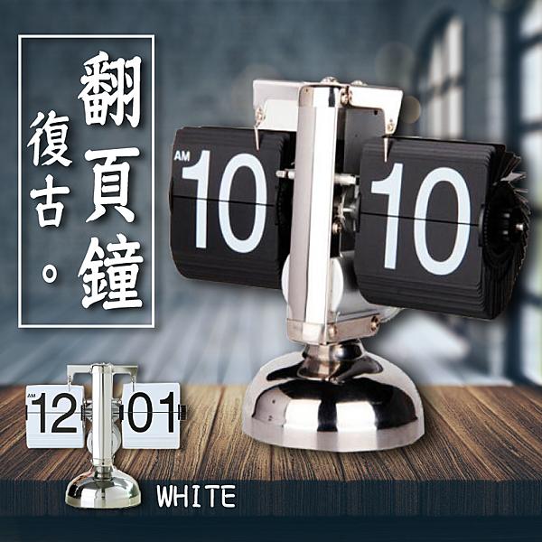 【葉子小舖】金屬架自動翻頁鐘/復古經典/天秤型/創意時鐘/居家擺設/客廳座鐘/電動機械時鐘