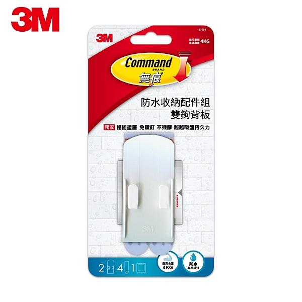 【3M】17684 無痕穩固專用棉片配件組-雙鉤背板 7100090489