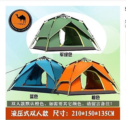 熊孩子-帳篷戶外3-4人2人液壓式全自動帳篷多人野外露營帳篷套餐1