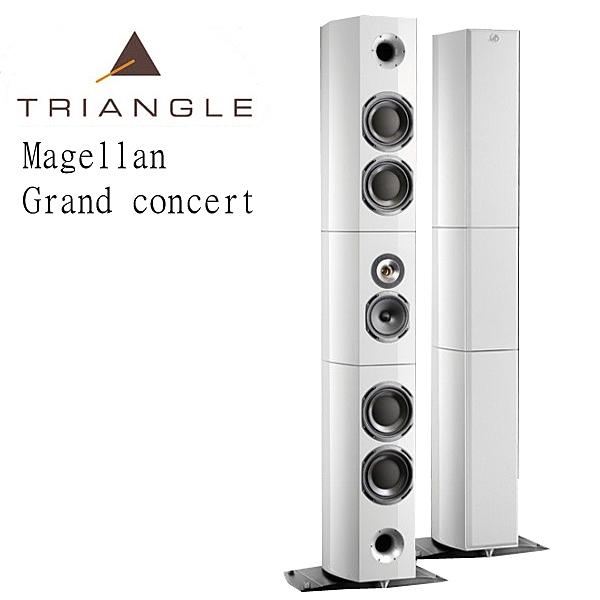 【勝豐群音響新竹】Triangle Magellan Grand concert  麥哲倫 落地型喇叭白色 (Concerto/Duetto/Voce)