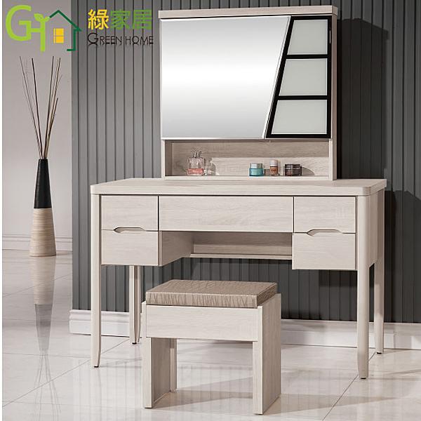 【綠家居】伊蒂絲 時尚4尺木紋立鏡式化妝台組合(含化妝椅)