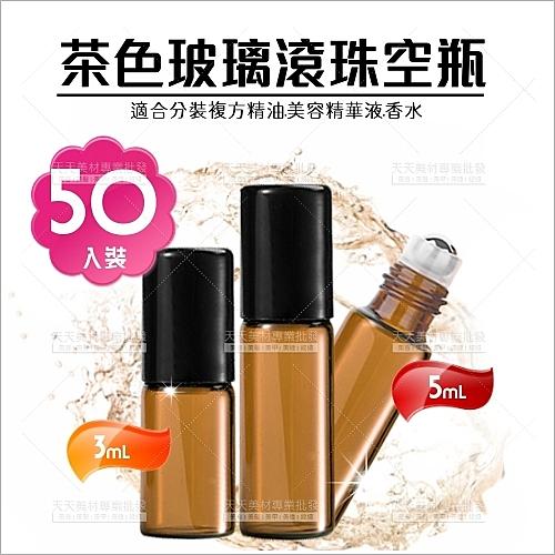 50入))茶色玻璃鐵頭滾珠空瓶(3mL/5mL)--分裝複方精油.美容精華.香水[57019]