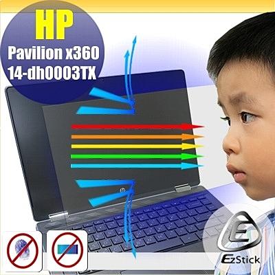 ® Ezstick HP X360 14-dh0003TX 防藍光螢幕貼 抗藍光 (可選鏡面或霧面)